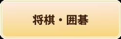 将棋・囲碁