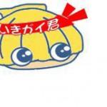 いきガイ君20130415