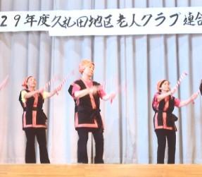 久礼田老人クラブ